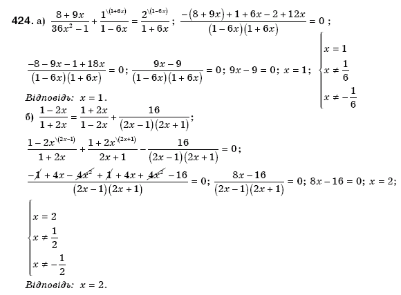 гдз бевз гдз клас алгебр 8