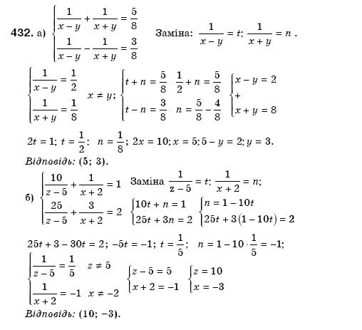 Решебник по алгебре на 8 класс г.п. бевз в.г. бевз