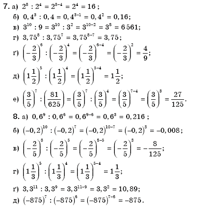 Усі гдз 7 клас алгебра бевз