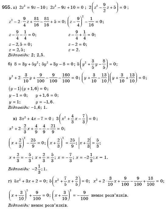 Гдз виленкин 8 алгебра класса