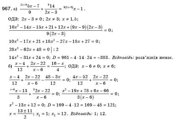 Гдз по алгебре 8 класс бевз
