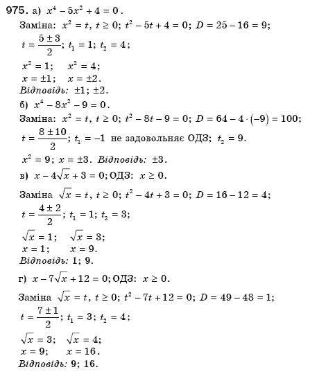 Г.п.бевз,в.гбевз решебник по алгебре 8 класса
