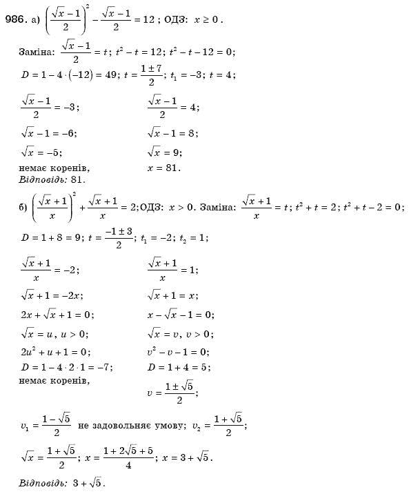 алгебри с бевз гдз клас 8