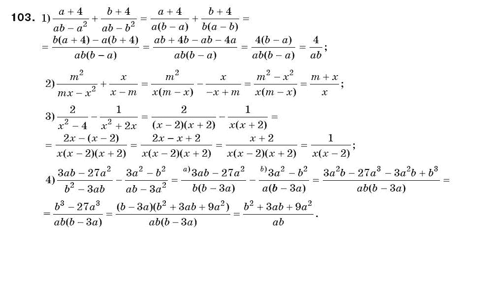 Гдз 2018 істер алгебра клас підручник 8