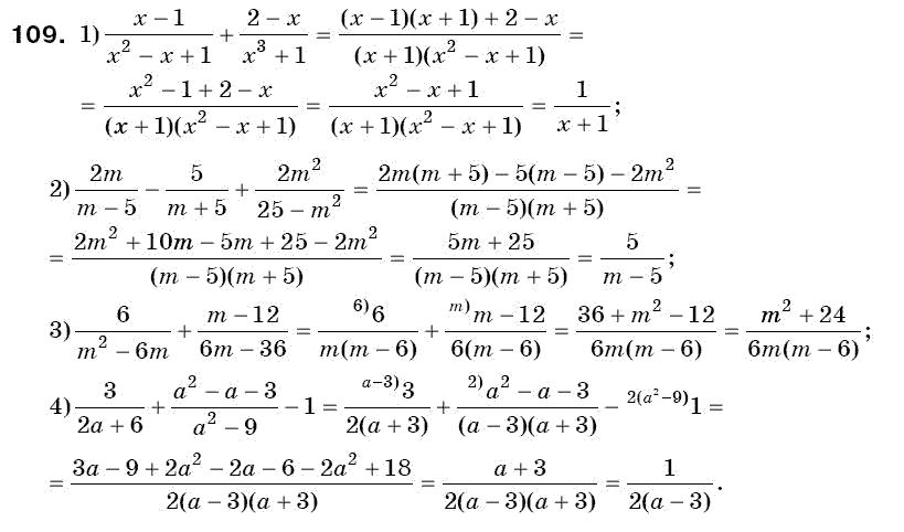 Гдз по алгебре 8 класс істер завдання