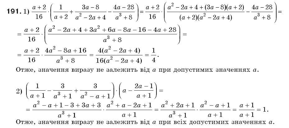 8 гдз класс о.с решебники істер за алгебра