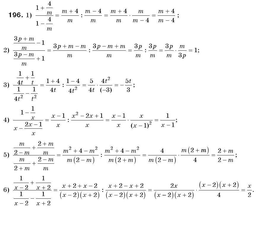 Гдз По Алгебре О С Истер 8 Класа