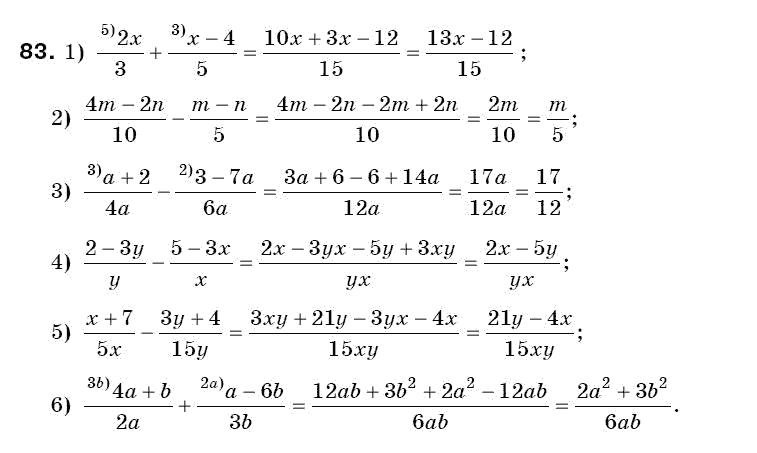 алгебри істер клас гдз 8
