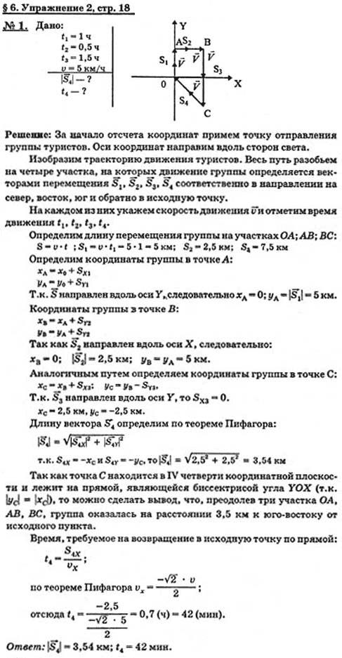 гдз физика 9 класс кикоин ответы на вопросы