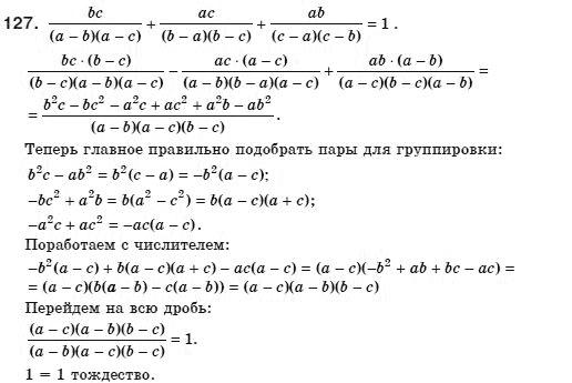 2013 математика 8 класс с решением