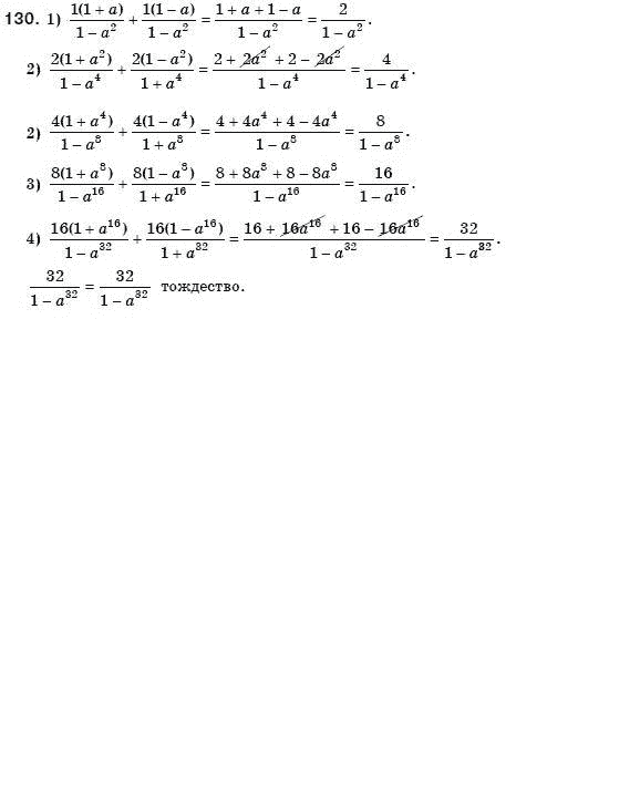 8 решебник i полонский алгебра мерзляк