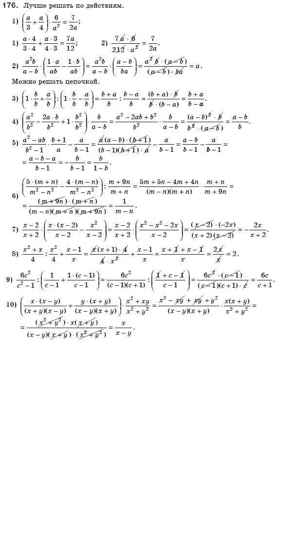 Мерзляк полонский решебник алгебра 8 i