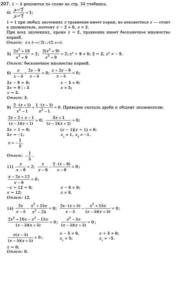 Математика 6 класс мерзляк приложение к учебнику проверочные ответы