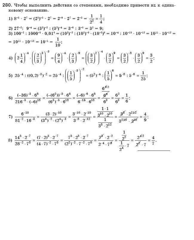 Алгебра Мерзляк Полонский Якир Решебник