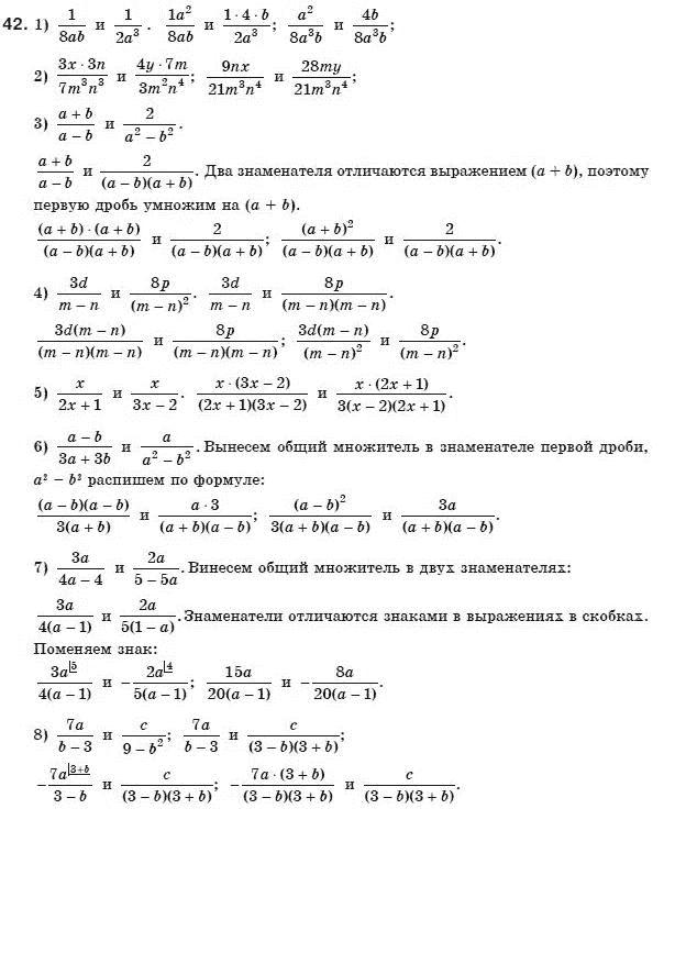 Гдз По Алгебре Для 7 Класса А Г Мерзляк В Б Полонский М С Якир