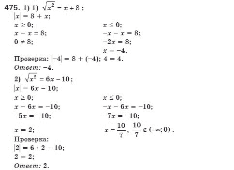 Гдз математика 7 класс мерзляк полонский якир 2014 нова програма