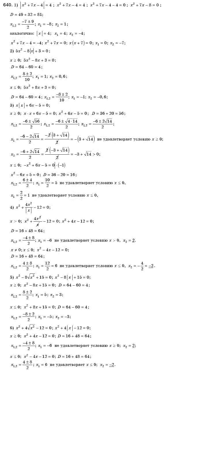 якир алгебра мерзляк решебник полонский