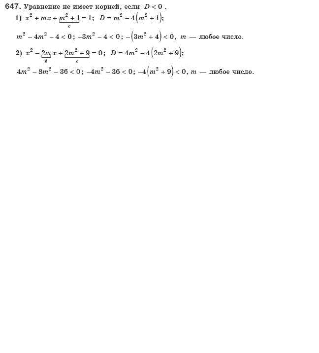 Полонский 8 по алгебре гдз