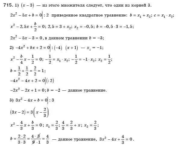 гдз по алгебре 8 класс самостоятельные работы мерзляк