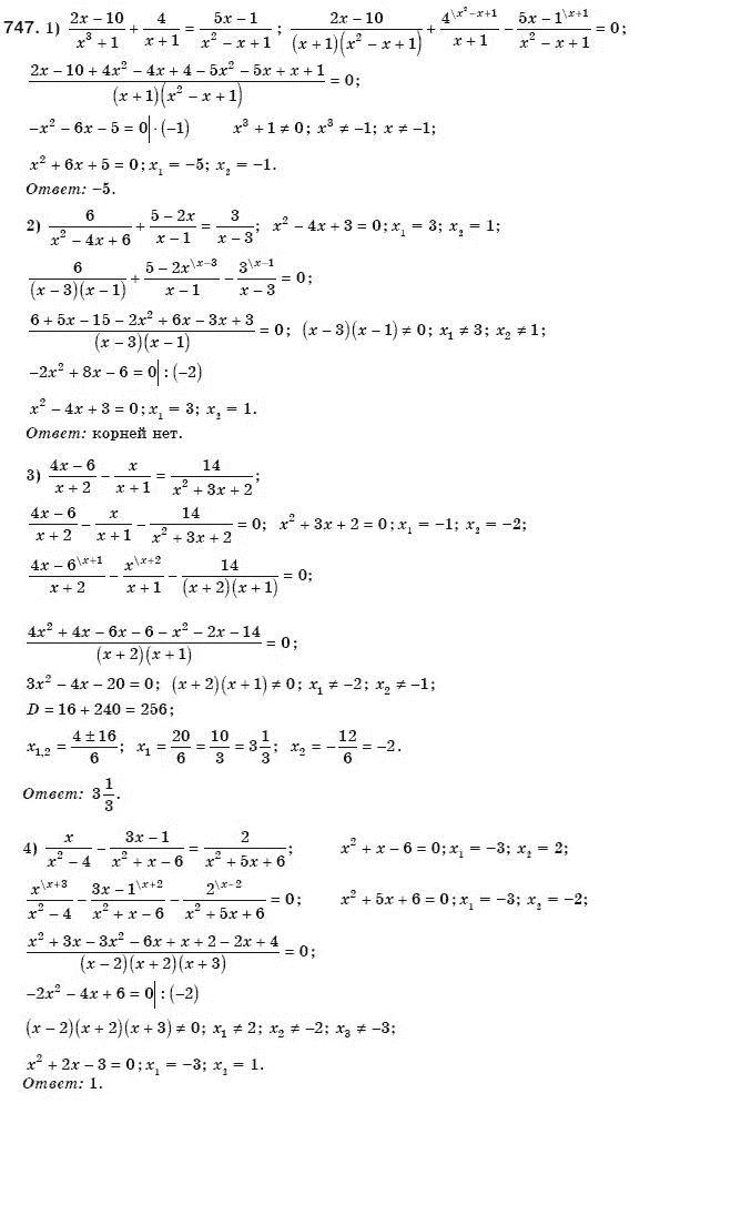 Гдз дидактического материала по алгебре 8 класс мерзляк полонский