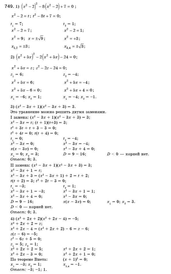 Решебник а г мерзляк алгебра 8 клас решебник