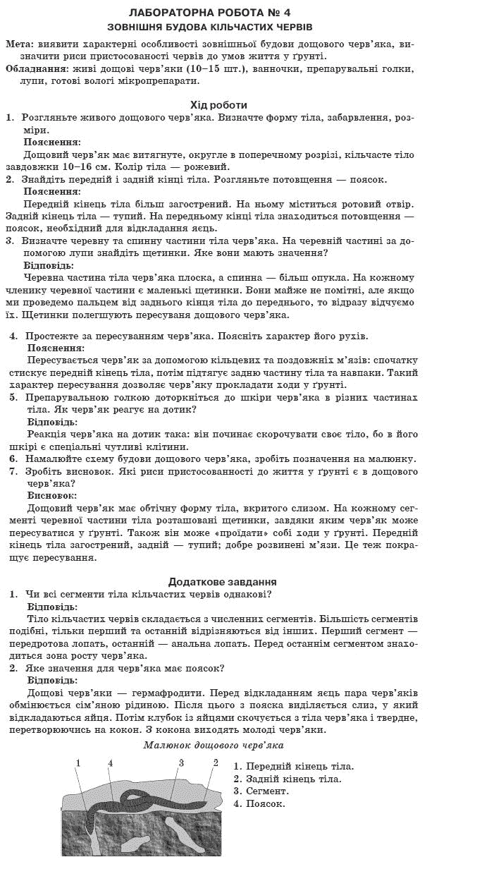 гусеева биологии тетрадь класс калинчук, 7 а. н. гдз по