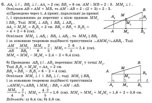 8 на апостолова украинском геометрия класс гдз