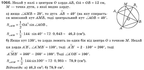 на 8 геометрия гдз бевз класс