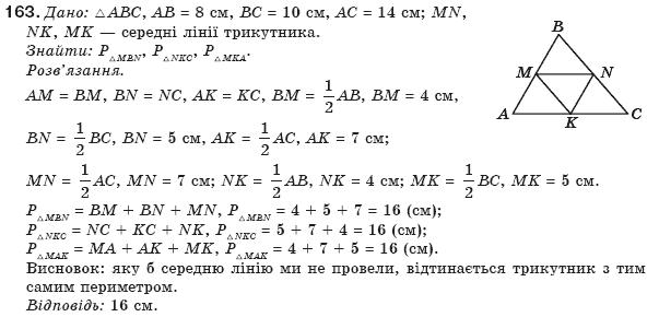 С геометрий 8 бевз гдз класс