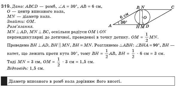 гдз с геометрий 8 класс бевз