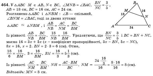 Гдз геометрия 8 класс 464б