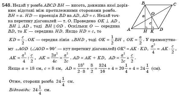 Полный и качественный решебник (гдз) геометрія 8 класс гп бевз, вг хоть и геометрия является одним из сложных
