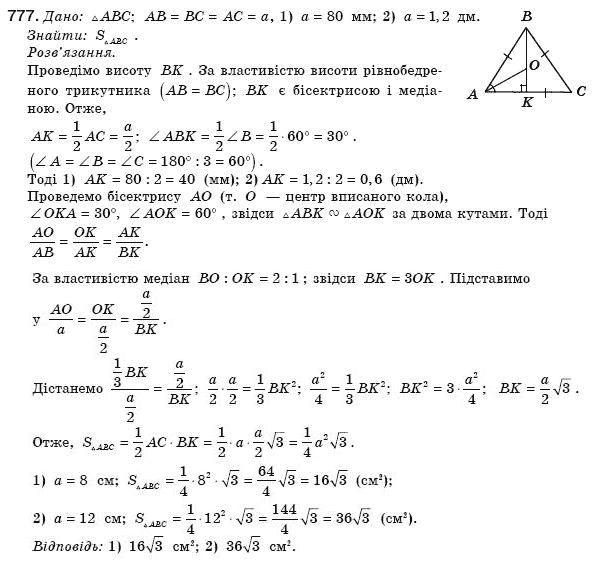 гдз гитем 7 физика