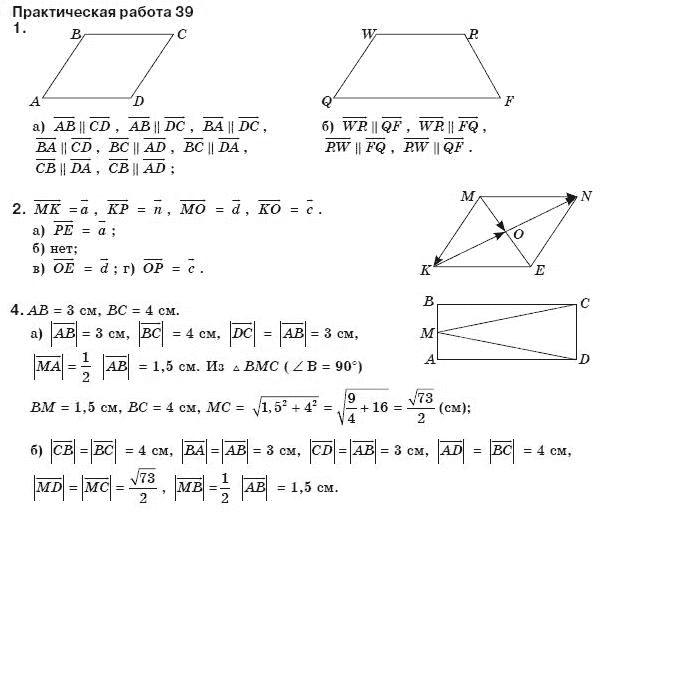 Решебник по геометрии практические работы для 8 класса апостолова