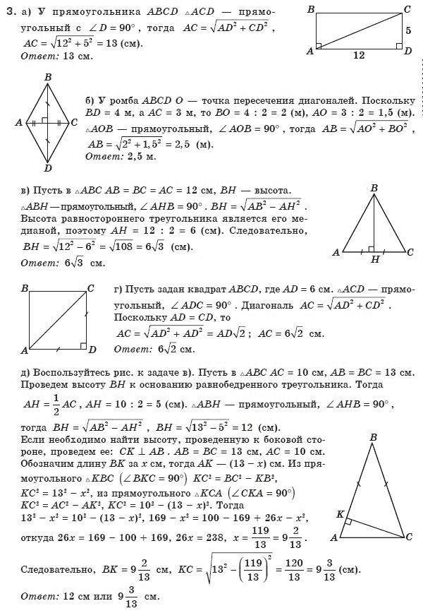 Гдз геометрия 8 класс апостолова г.в