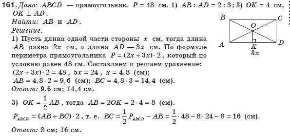 все задания 8 по тарасенкова геометрии класс бурда решебник