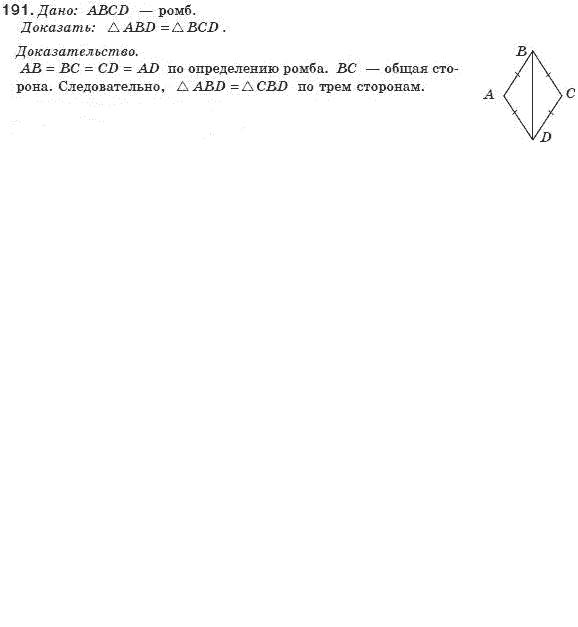 гдз по геометрии 191