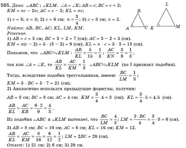 Геометрія 9 Клас Гдз Тарасенко