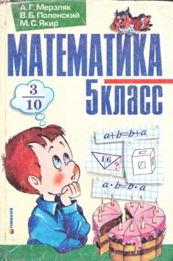 Математика 5 клас Мерзляк А., Полонський Б., Якір М.