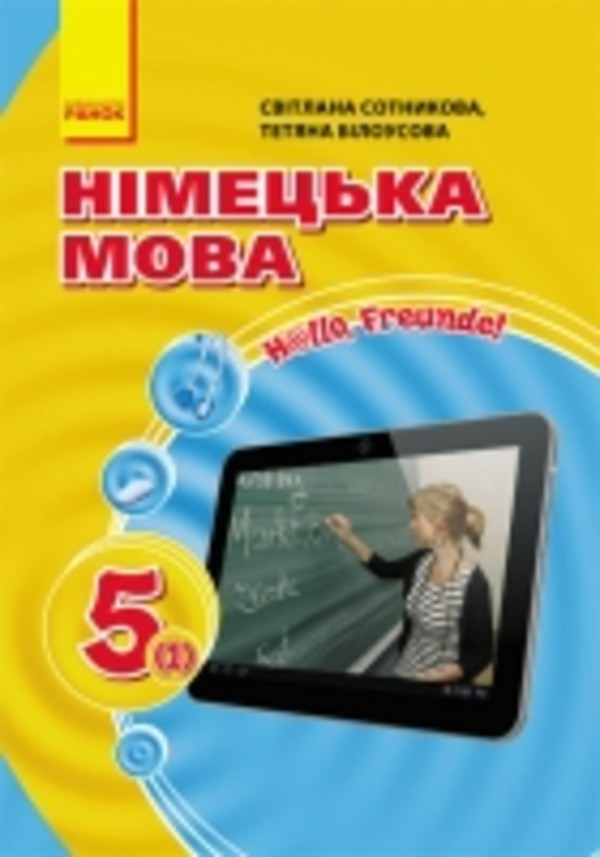 Нiмецька мова 5 клас С.I. Сотникова, Т.Ф. Білоусова