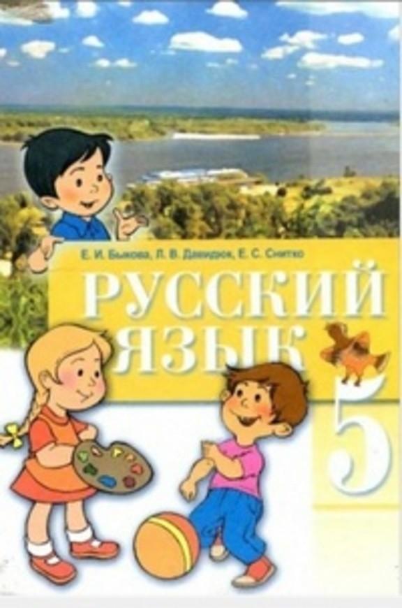 Русский язык 5 класс (для русских школ) Быкова Е., Давидюк Л., Снитко Е.