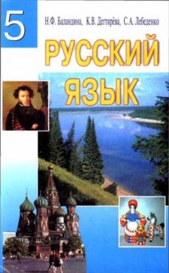Книга русский язык 5 класс баландина скачать