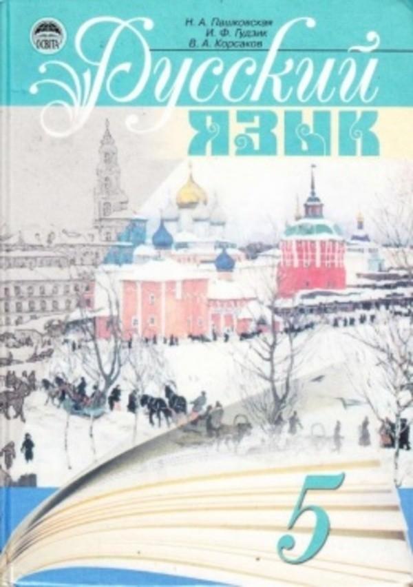 Русский язык 5 класс Пашковская Н., Гудзик И., Корсаков В.