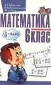 Математика 6 клас Мерзляк А.Г. та iн
