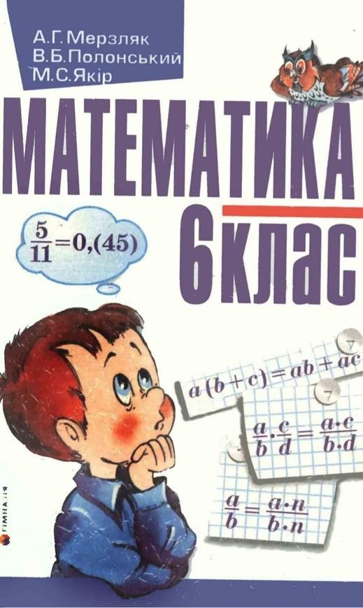 Скачать гдз 6 класс математик