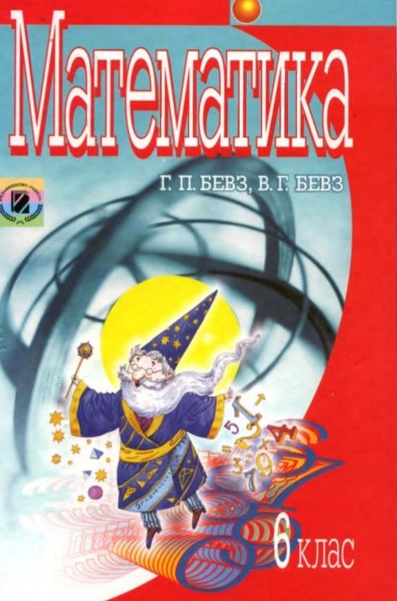 Математика 6 класс (для русских школ) Бевз В., Бевз Г.