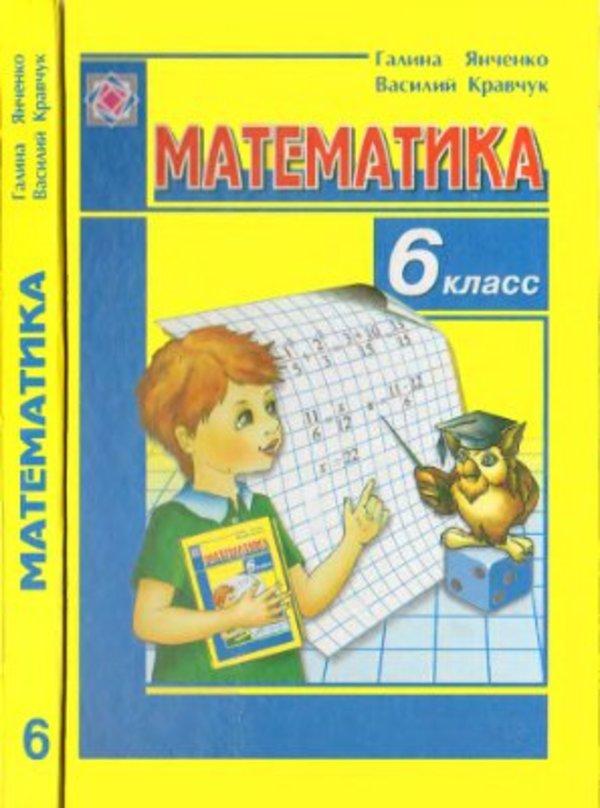 Математика 6 класс (для русских школ) Янченко Г., Кравчук В.