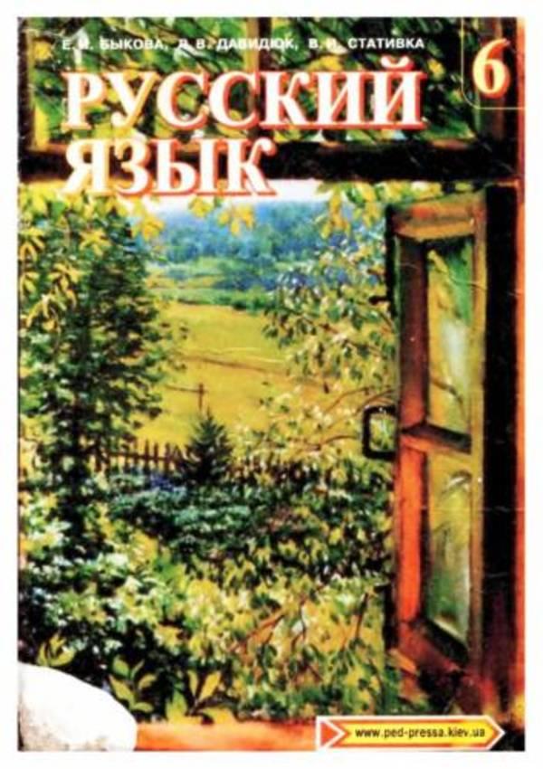 Русский язык 6 класс (краткий решебник) Быкова Е., Давидюк Л., Стативка В.