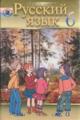 Русский язык 6 класс (краткий решебник) Малыхина Е.