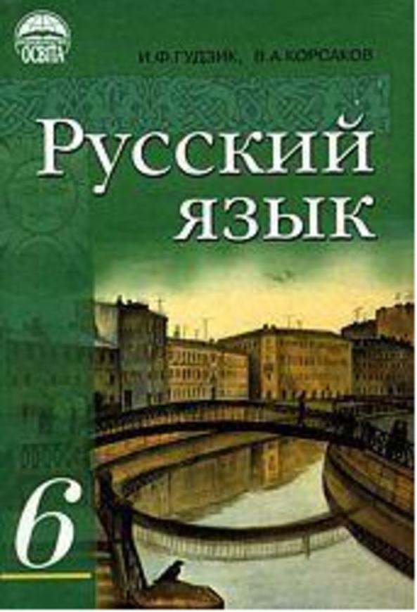 Русский язык 6 класс Гудзик И., Корсаков В.